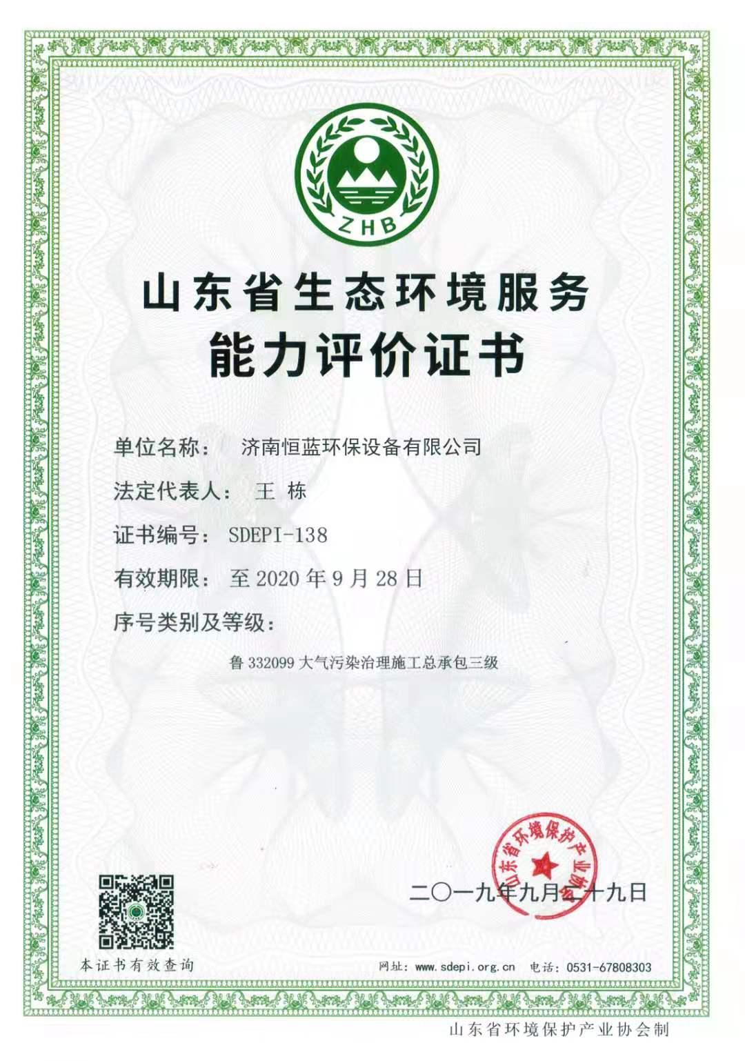 生态环境服务能力评价证