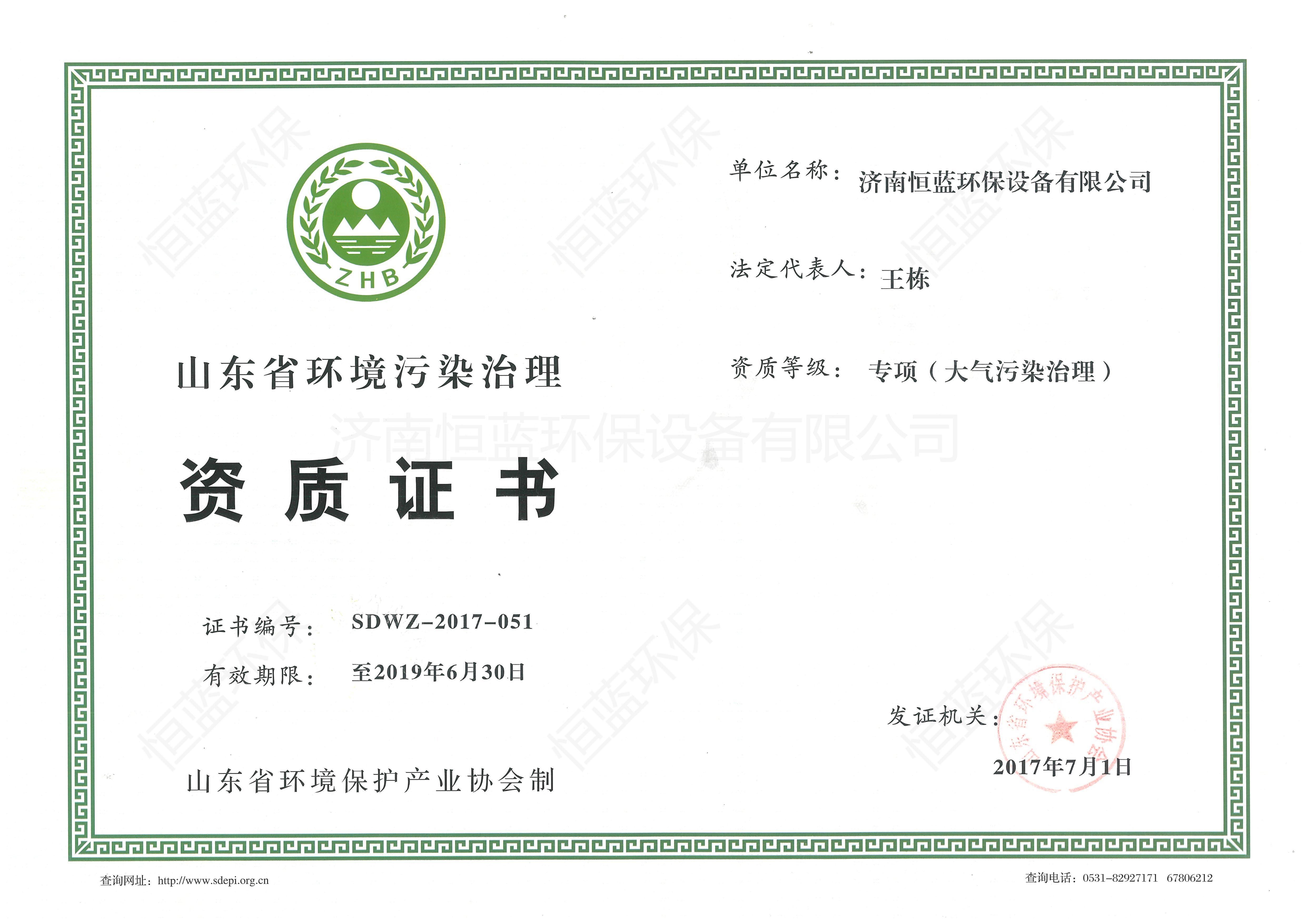 环境污染治理资质证书