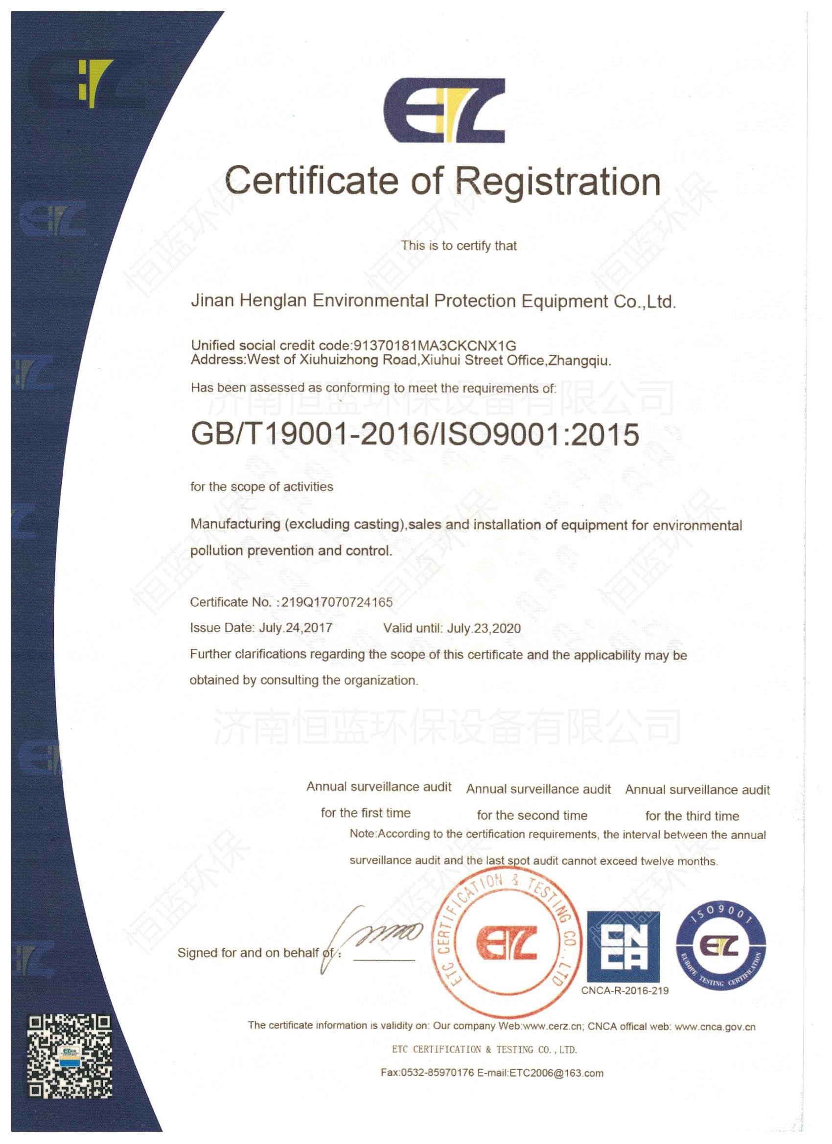 ISO9001欧盟认证证书